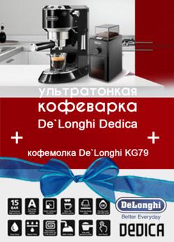 При покупке кофеварки - кофемолка в подарок!!!