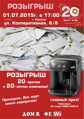20 ценных подарков к 20-летию Дом Кофе!!!